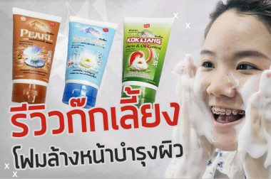 Review Kokliang Herbal Facial Foam