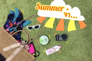 Summerจ๋า พร้อมเที่ยวแล้วจร้า!!