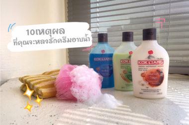 10 เหตุผล ที่คุณจะหลงรักครีมอาบน้ำ