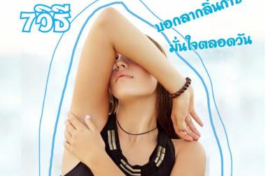 7 วิธี บอกลากลิ่นกาย มั่นใจได้ตลอดวัน